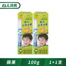 白人【買1送1】兒童牙膏100g+刷(青蘋果)