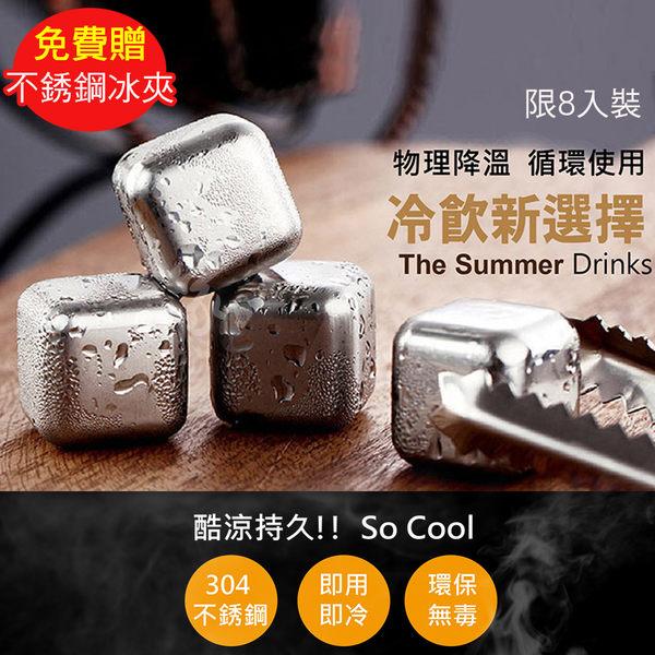 304不銹鋼方型冰塊(8顆+不鏽鋼夾) 紅酒白蘭地咖啡飲料夏天消暑冰塊家工廠不鏽鋼不融化
