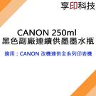 【享印科技】CANON 250ml 黑色...