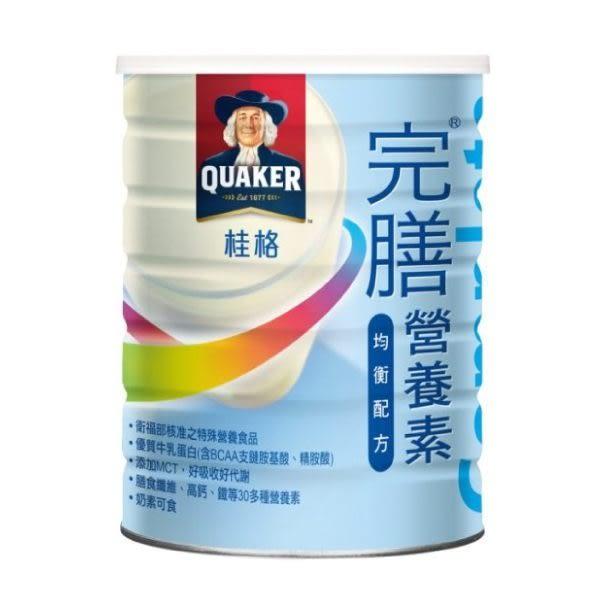 桂格 完膳營養素 均衡配方 780G/瓶 新包裝《宏泰健康生活網》