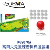 POSMA 高爾夫兒童練習揮桿遊戲套組KGS070A