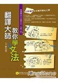 翻譯大師教你學文法:最口語腔的文法書,一看就懂!