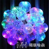 發光的氣球透明帶燈 多款可愛七彩球亮夜光派對        瑪奇哈朵