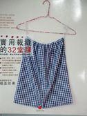 【書寶二手書T4/美工_ZCV】實用裁縫的32堂課-最短時間、最省布料製作服飾和雜貨_楊孟欣