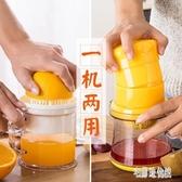 榨汁機 手動榨汁機家用嬰兒果汁機迷你水果原汁機橙汁榨汁器壓汁機炸果汁 CP4911【宅男時代城】