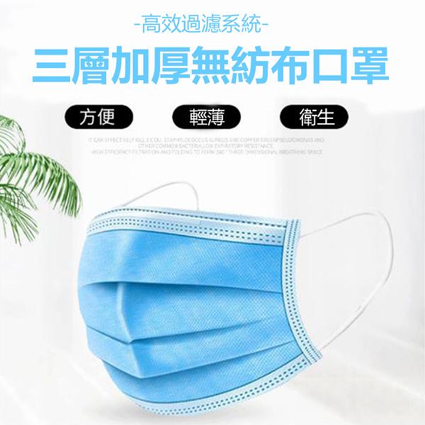 成人一次性口罩 3層防護過濾防塵飛沫 (50入)【庫奇小舖】