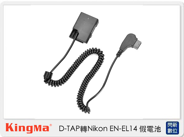 Kingma D-TAP 轉 Nikon EN-EL14 假電池 (ENEL14,公司貨)