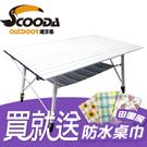 【SCOODA 速可搭16新鋁合金 白馬王子 蛋捲桌120*70】TAB-582/鋁合金摺疊桌/蛋捲桌