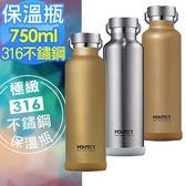 Perfect【316不鏽鋼極致真空保溫杯750cc】台灣製雙層不鏽鋼製保溫瓶