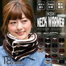 日本AUBE 2way原裝進口鈕扣式針織脖子保暖羊毛圍巾圍脖質感好觸摸