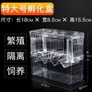 魚缸隔離盒 孔雀魚繁殖盒魚缸隔離盒孵化產卵器網產仔箱鳳尾小魚苗分離