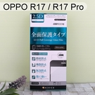 【ACEICE】滿版鋼化玻璃保護貼 OPPO R17 / R17 Pro (6.4吋) 黑
