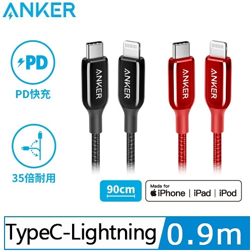 ANKER PowerLine+III USB-C to Lightning編織線0.9M(紅)