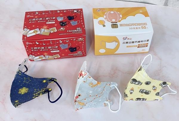 現貨-單包25片- 聖誕節系列 兒童立體口罩 防塵口罩 非醫用(無盒裝)