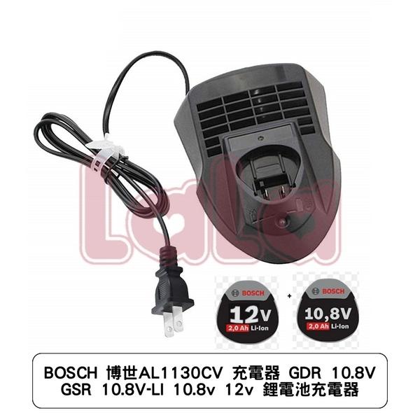 BOSCH 博世AL1130CV 充電器 GDR 10.8V GSR 10.8V-LI 10.8v 12v 鋰電池充電器