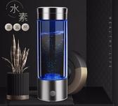 水素杯 水素水杯富氫水素杯富氫水杯電解杯日本原裝美容富氫健康養生水杯 萬寶屋