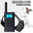 止吠器小型犬大型犬電擊項圈訓狗器防狗叫防擾民神器遙控電子脖圈 小山好物