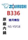 【原廠公司貨】象印 B336 原廠原裝10人份內鍋黑金剛。可用機型:NS-YSF18