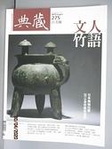 【書寶二手書T3/雜誌期刊_EZT】典藏古美術_275期_文人竹語