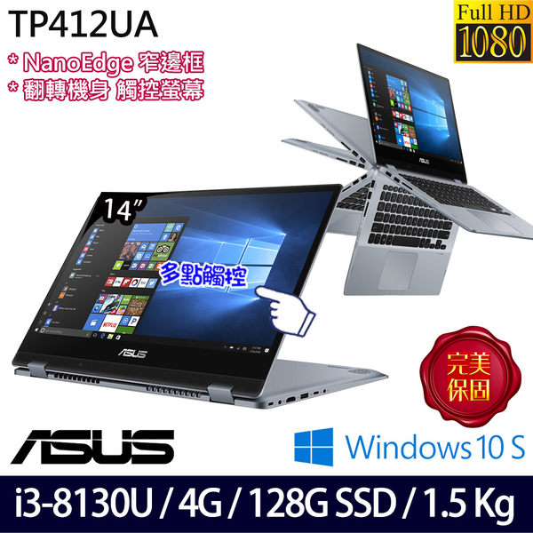 【ASUS】TP412UA-0061B8130U 14吋i3-8130U雙核128G SSD效能翻轉觸控筆電