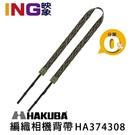 【24期0利率】HAKUBA 編織相機背帶 HA374308 無反單眼肩帶 日本ORIIRO