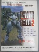 【書寶二手書T9/電玩攻略_CZF】特勤機甲隊II完全攻略本
