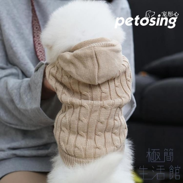 狗狗衣服秋冬裝寵物小型犬中大型犬貓咪毛衣【極簡生活】