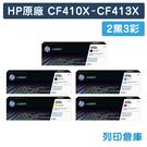原廠碳粉匣 HP 2黑3彩高容量組 CF410X/CF411X/CF412X/CF413X/410X /適用 HP Color LaserJet Pro M452 / M477