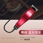 理髮器電推剪推子成人剃頭刀專用電源插電式爾碩數位3c