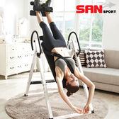 SAN SPORT正品拉伸機倒掛吊器增高腰椎緩解健身器材家用倒立機igo 莉卡嚴選