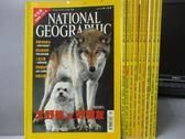 【書寶二手書T6/雜誌期刊_XAR】國家地理雜誌_2002/1~10月合售_大野狼與好朋友等
