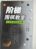 【書寶二手書T7/嗜好_GMZ】階梯圍棋教室-從業餘3段到業餘6段_黃希文