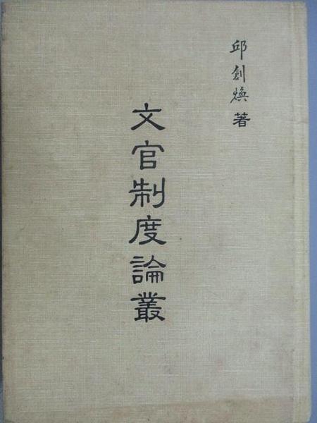 【書寶二手書T9/歷史_CC5】文官制度論叢_邱創煥_民82