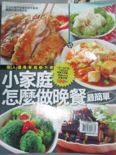 【書寶二手書T3/餐飲_XEB】小家庭怎麼做晚餐最簡單_楊桃文化