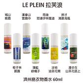 LE PLEIN 拉芙浪 濟州島衣物香水 60ml 韓國公司貨