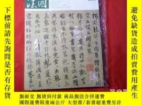 二手書博民逛書店罕見中國書法雜誌(2014-08)【未拆封】Y20951 中國書