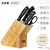 M-18子作陽江菜刀全套組合 廚具套裝不銹鋼家用鋒利斬切刀廚房用具【家用五件套】