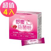 【永信HAC】舒蜜益菌粉x4盒(30包/盒)