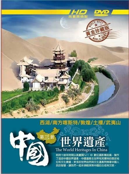 中國世界遺產 第三套 DVD 黃金珍藏版 HD高畫質攝製  ( 購潮8)