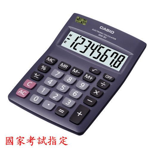 【奇奇文具】【CASIO 卡西歐 計算機】 MW-8V 桌上型計算機/商用8位數計算機/國家考試公告指定機型