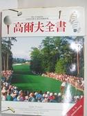 【書寶二手書T1/體育_D2J】高爾夫全書_蓋瑞‧普萊耶