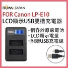 ROWA 樂華 FOR Canon LPE10 LP-E10 LCD顯示 USB 雙槽充電器