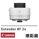 「新品上市」Canon Extender RF 2x 增距鏡 台灣佳能公司貨 德寶光學