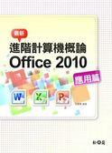 最新計算機概論 Office 2010 應用篇(附275分鐘影音教學檔)