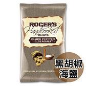 Roger's 羅氏洋芋片-黑胡椒海鹽150g