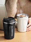 咖啡杯 咖啡不銹鋼保溫水杯子歐式小奢華高檔隨行隨身手沖精致便攜辦公室【快速出貨八折下殺】