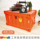 收納箱LOFT工業風木製貨櫃造型紅色大箱款 床頭櫃邊桌矮桌凳 特色櫥窗佈置展示收納箱-米鹿家居