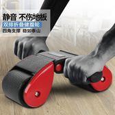 雙12狂歡購 健腹輪腹肌輪女鍛煉練腹部健身器材家用男士減肚子滾輪收腹