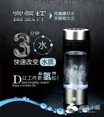 高濃度水素杯養生杯富氫水杯負離子生成器富氫杯送禮佳品-