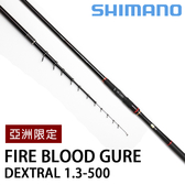 漁拓釣具 SHIMANO 17 FIRE BLOOD GURE DEXTRAL 1.3-500 (亞洲限定版磯釣竿)